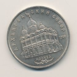 Russie - 5 Roubles 1991 - Cathédrale Pokrowsky - SUP
