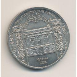 Russie - 5 Roubles 1991 - La banque d'état - SUP