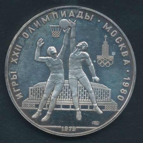 10 Roubles 1979 basketball JO