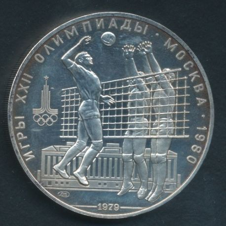 10 Roubles 1979 volleyball JO